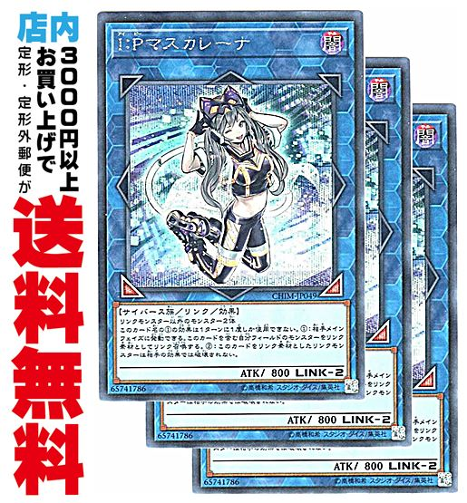 ファミリートイ・ゲーム, カードゲーム  Secret 3 IP (8L2CHIM-JP049PAC1-JP034)