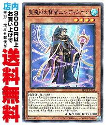 【中古】 [N/N-P] 聖魔の大賢者エンディミオン (マギストス3_水4/DBGI-JP004)