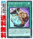 【中古】金満で謙虚な壺(Super/BLVO-JP065)・BLVO_1_通常魔法