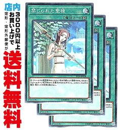 【中古】 [N/G] 【3枚セット】 禁じられた聖槍 (1_速攻魔法//ST18-JP027/ST19-JP028)