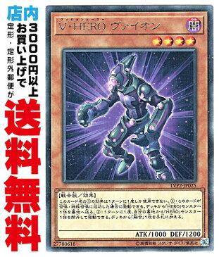 【中古】V・HERO ヴァイオン (N/R)D-HERO3_闇4