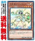 【中古】力天使ヴァルキリア (Super/SR05-JP003)3_光4