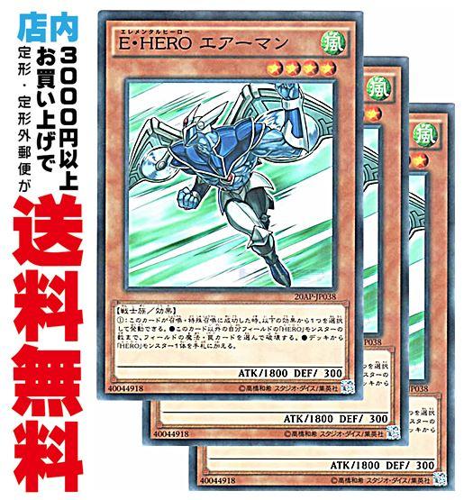 ファミリートイ・ゲーム, カードゲーム  N-P 3 EHERO (3420AP-JP038)