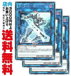 【中古】 [N] 【3枚セット】 コード・トーカー (8_L/闇2/17CC-JP001/SD34-JP044)