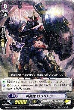 鋼闘機 ロコバトラー (ヴァンガード)(C)(宇宙の咆哮)