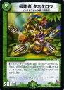 トレカ魂で買える「侵略者 タネタロウ (デュエルマスターズ)(コモン)(燃えろドギラゴン)」の画像です。価格は15円になります。