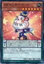 トレカ魂で買える「EMモンキーボード (遊戯王)(ノーマル)(ブレイカーズ・オブ・シャドウ)」の画像です。価格は50円になります。