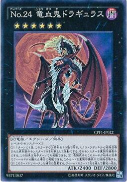 No.24 竜血鬼ドラギュラス (遊戯王)(スーパーレア)(コレクターズパック−閃光の決闘者編− )