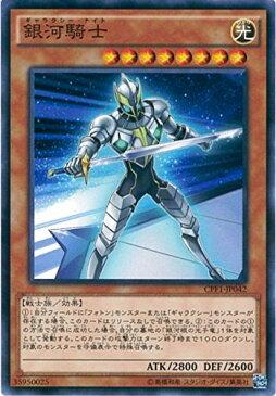 銀河騎士 (遊戯王)(ノーマル)(コレクターズパック−閃光の決闘者編− )