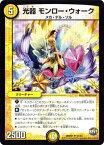 光器 モンロー・ウォーク (デュエルマスターズ)(アンコモン)(ハムカツ団とドギラゴン剣)
