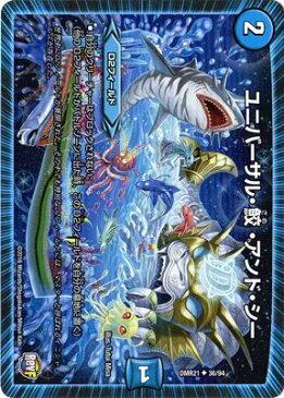 ユニバーサル・鮫・アンド・シー (デュエルマスターズ)(アンコモン)(ハムカツ団とドギラゴン剣)