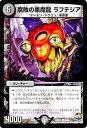 トレカ魂で買える「腐敗の悪魔龍 ラフデジア (デュエルマスターズ)(コモン)(ハムカツ団とドギラゴン剣)」の画像です。価格は15円になります。