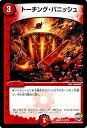 トーチング・パニッシュ (デュエルマスターズ)(アンコモン)(世界は0だ!!ブラックアウト!!)