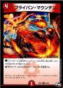 トレカ魂で買える「フライパン・マウンテン (デュエルマスターズ)(アンコモン)(ジョーカーズ参上!!)」の画像です。価格は50円になります。