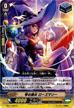 雫の魔女 ローズマリー (ヴァンガード)(C)(鬼神降臨)