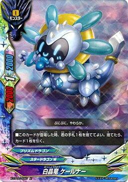 白晶竜 ケールナー (バディファイト)(上)(第2弾 むっちゃ!! 100円スタードラゴン)