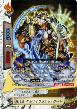 魔犬王 ボルゾイコボルト・ロード (バディファイト)(上)(バディクエスト〜冒険者VS魔王〜)