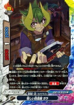 怪しい改造屋 ガラ (バディファイト)(上)(バディクエスト〜冒険者VS魔王〜)