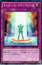 トゥルース・リインフォース (遊戯王)(ノーマル)(デュエリストエディション4)