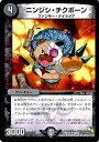 トレカ魂で買える「ニンジン・チクボーン (デュエルマスターズ)(アンコモン)(暴龍ガイグレン)」の画像です。価格は35円になります。