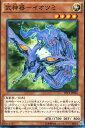 武神器−イオツミ (遊戯王)(ノーマル)(エクストラパック ナイツ・オブ・オーダー)