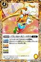 トレカ魂で買える「バランスのハネジーマウス (バトルスピリッツ)(C)(伝説ノ英雄 第2章 蒼キ海賊)」の画像です。価格は15円になります。