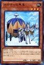 トレカ魂で買える「カボチャの馬車 (遊戯王)(ノーマル)(コレクターズパック2018)」の画像です。価格は15円になります。