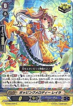 ポッピングメロディー レイラ (ヴァンガード)(C)(歌姫の祝祭)