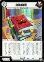 トレカ魂で買える「自称辞書 (デュエルマスターズ)(ホイル仕様)(ペリッ!! スペシャルだらけのミステリーパック)」の画像です。価格は30円になります。