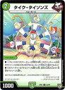 タイク・タイソンズ (デュエルマスターズ)(アンコモン)(ギラギラ 煌世主と終葬のQX!!)