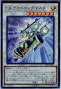 F.A.ライトニングマスター (遊戯王)(ウルトラレア)(エクストラパック2018)
