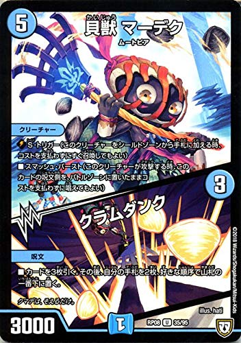 貝獣 マーデク/クラムダンク (デュエルマスターズ)(アンコモン)(超決戦!バラギアラ!!無敵オラオラ輪廻∞)
