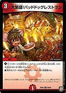 大繁盛!バッドドッグレストラン (デュエルマスターズ)(コモン)(超決戦!バラギアラ!!無敵オラオラ輪廻∞)