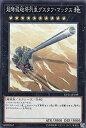 超弩級砲塔列車グスタフ・マックス (遊戯王)(ノーマル)(デュエリストパック −レジェンドデュエリスト編4)