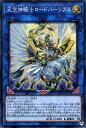天空神騎士ロードパーシアス (遊戯王)(スーパーレア)(リンクブレインズパック2)