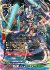 護占竜 ジャイロン・マグナ (バディファイト)(超ガチレア)(Drago Knight(ドラゴナイト))
