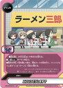 トレカ魂で買える「ニンニクどうします? (バディファイト)(レア)(BanG Dream! ガルパ☆ピコ)」の画像です。価格は80円になります。
