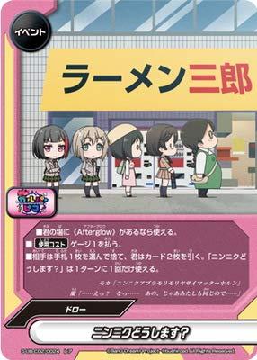 ニンニクどうします? (バディファイト)(レア)(BanG Dream! ガルパ☆ピコ)