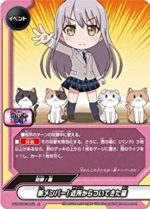 トレーディングカード・テレカ, トレーディングカードゲーム  BanG Dream!
