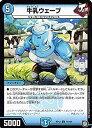 トレカ魂で買える「牛乳ウェーブ (デュエルマスターズ)(コモン)(覚醒ジョギラゴン vs. 零龍卍誕)」の画像です。価格は35円になります。