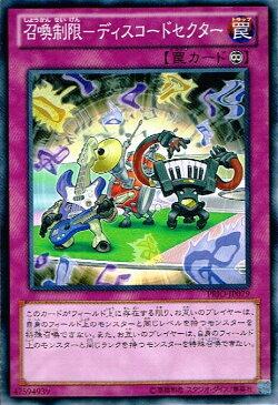 召喚制限−ディスコードセクター (遊戯王)(ノーマル)(プライマル・オリジン)
