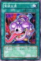 【遊戯王OCG】《アンデットワールド》貪欲な壺ノーマルsd15-jp027