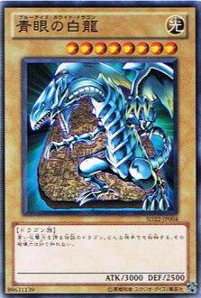 Blue-eyes White Dragon (normal) sd22-jp004 / single / Yu Wang card / card / Yu Gi / soul trading ★ products BOX ★ ★ ★