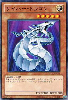 ★ ★ Cyber Dragon (normal) sd22-jp015 / single card / Yu Wang card / cards / trading cards soul