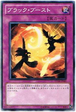 ブラック・ブースト (遊戯王)(ノーマル)(ストーム・オブ・ラグナロク)