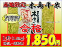 木島平村 木島平村農業振興公社 特別栽培米「合格」1.5