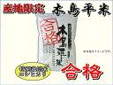 木島平村 農村木島平株式会社 特別栽培米「合格」4.5kg