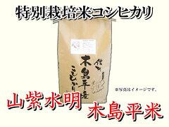 木島平村農村木島平株式会社特別栽培米「山紫水明木島平米」5kg