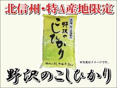 野沢温泉村野沢農産生産組合特A産地限定「野沢のこしひかり」