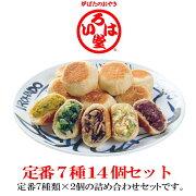 長野市いろは堂「おやき」定番7種14個セット